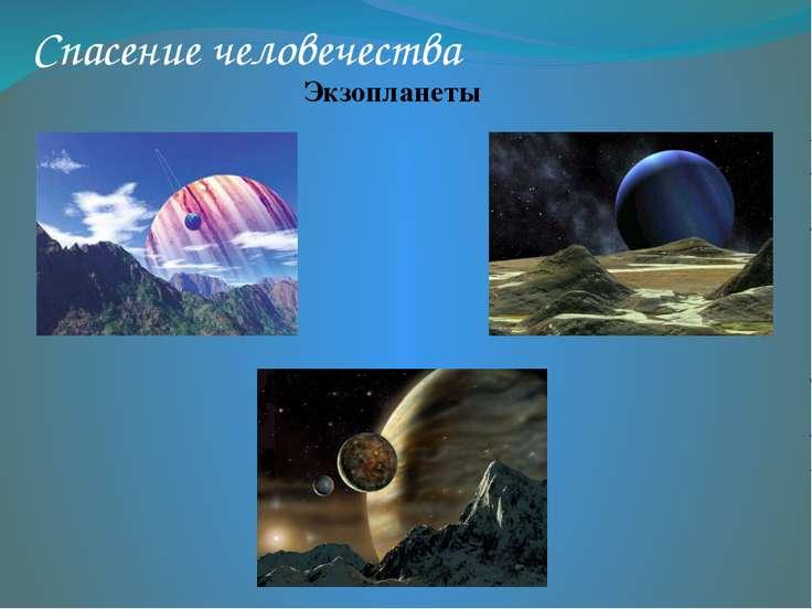 Спасение человечества Экзопланеты