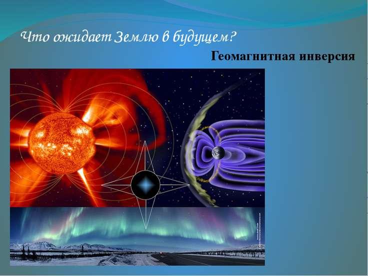Что ожидает Землю в будущем? Геомагнитная инверсия