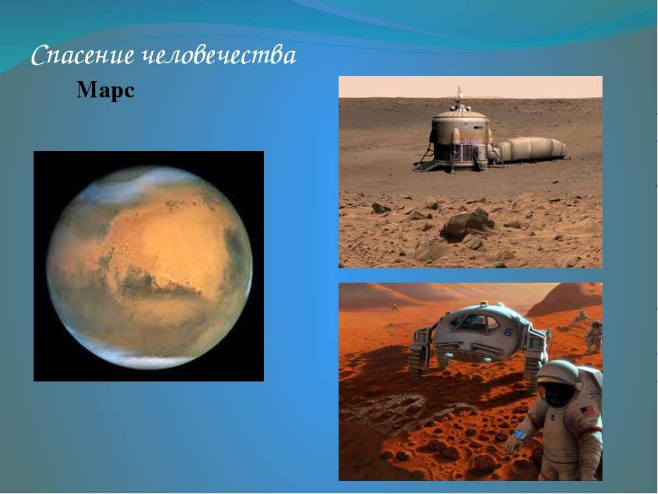 Спасение человечества Марс
