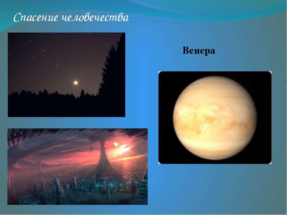 Спасение человечества Венера