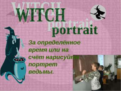 За определённое время или на счёт нарисуйте портрет ведьмы.