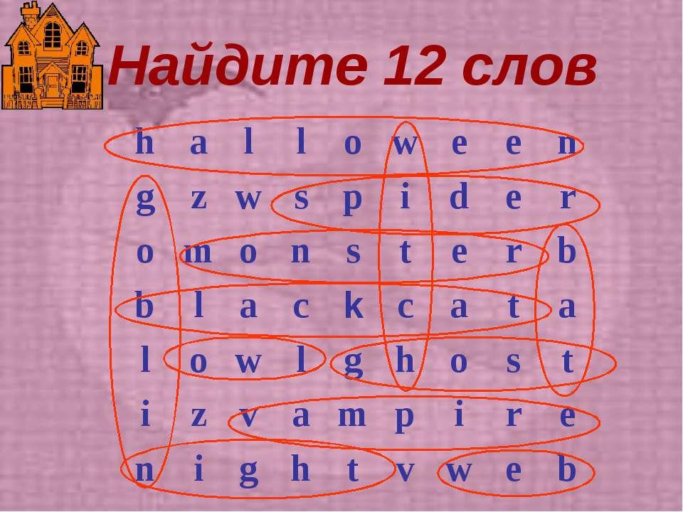 Найдите 12 слов h a l l o w e e n g z w s p i d e r o m o n s t e r b b l a c...