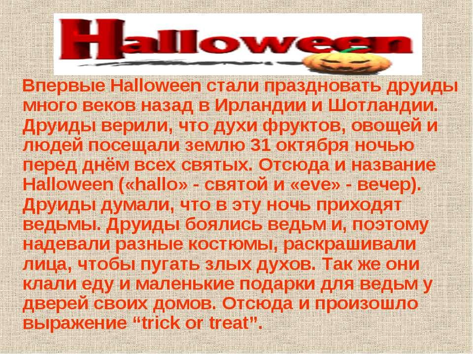 Впервые Halloween стали праздновать друиды много веков назад в Ирландии и Шот...