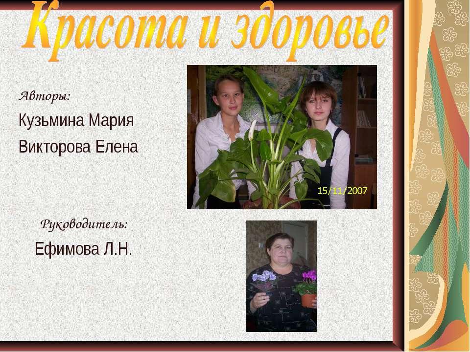 Авторы: Кузьмина Мария Викторова Елена Руководитель: Ефимова Л.Н.