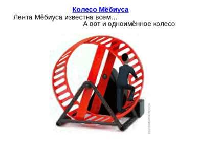 Колесо Мёбиуса Лента Мёбиуса известна всем… А вот и одноимённое колесо
