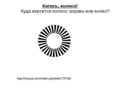 Катись, колесо! Куда вертится колесо: вправо или влево? http://illuziya.com/i...