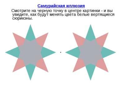 Самурайская иллюзия Смотрите на черную точку в центре картинки - и вы увидите...