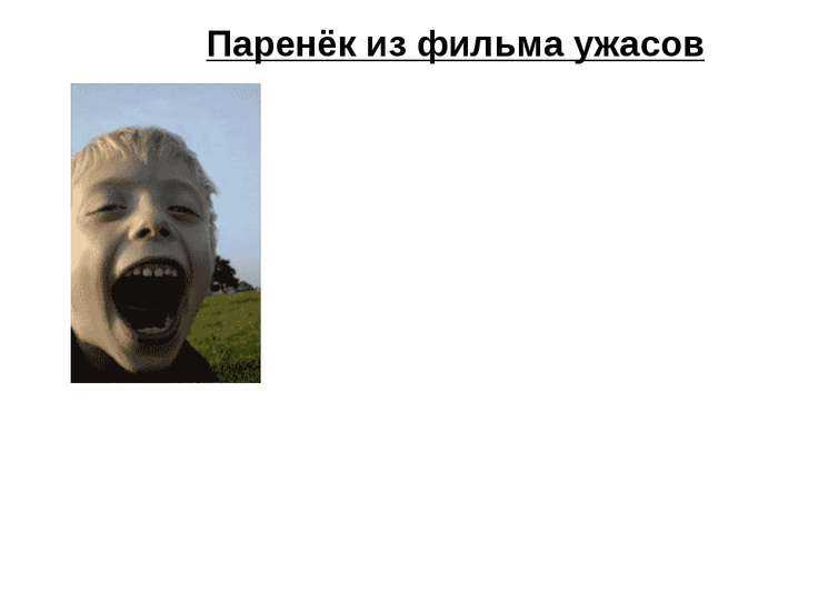 Паренёк из фильма ужасов