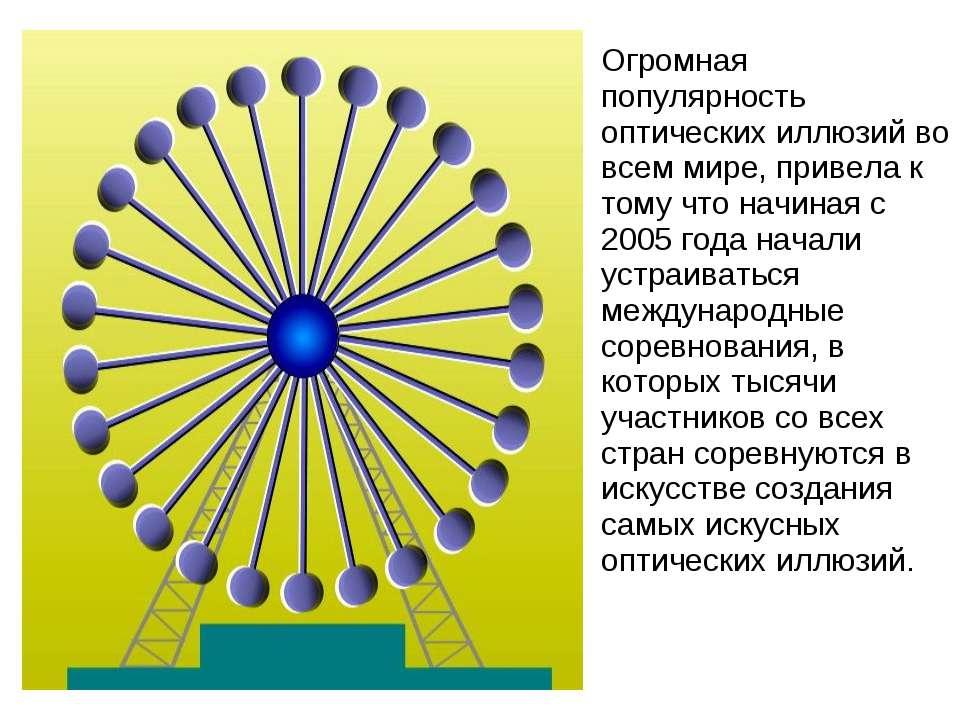 Огромная популярность оптических иллюзий во всем мире, привела к тому что нач...