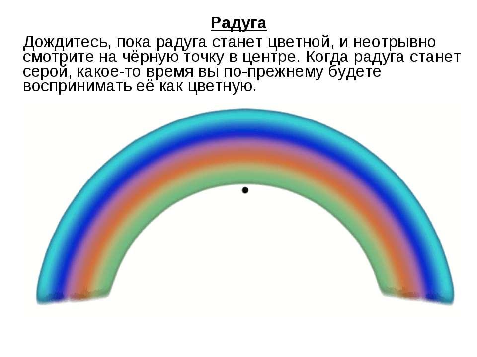 Радуга Дождитесь, пока радуга станет цветной, и неотрывно смотрите на чёрную ...