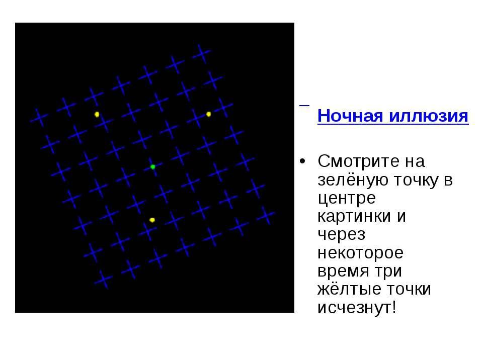 Ночная иллюзия Смотрите на зелёную точку в центре картинки и через некоторое ...