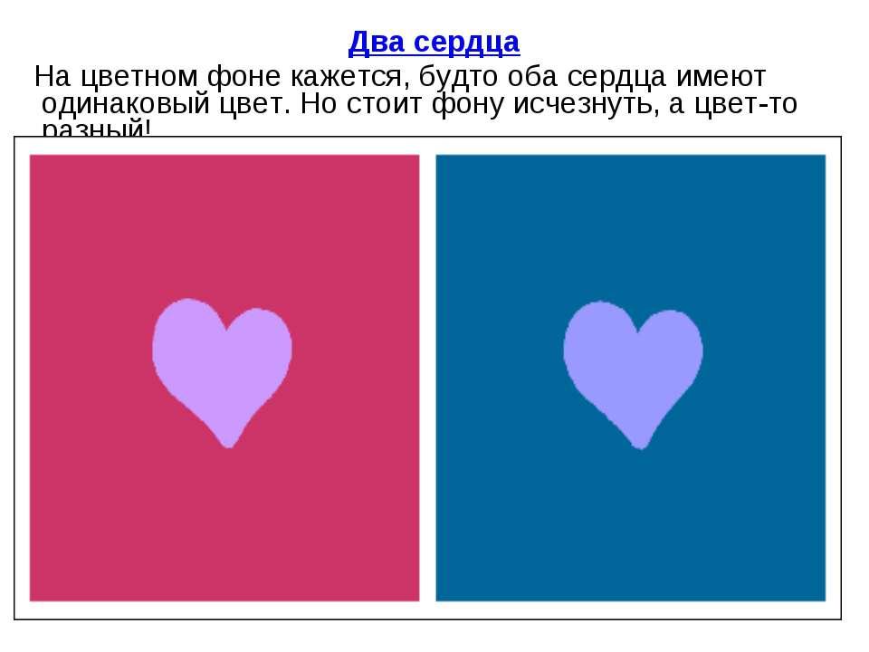 Два сердца На цветном фоне кажется, будто оба сердца имеют одинаковый цвет. Н...