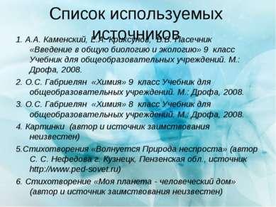 Список используемых источников 1. А.А. Каменский, Е.А. Криксунов, В.В. Пасечн...