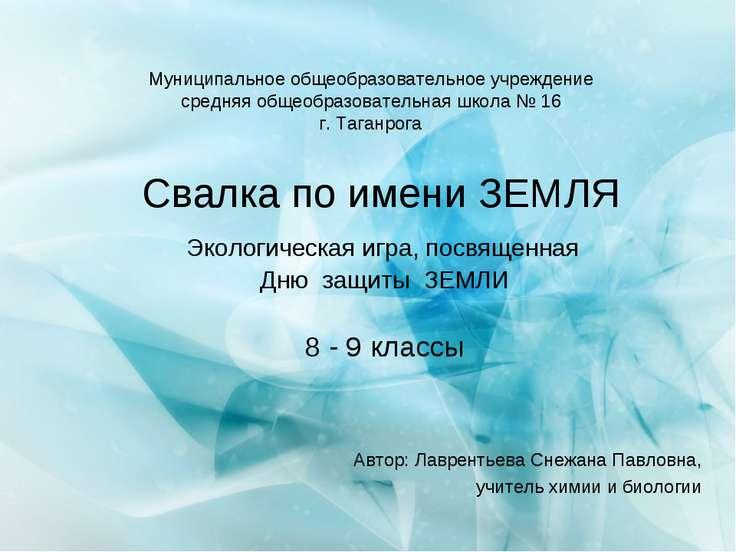 Свалка по имени ЗЕМЛЯ Экологическая игра, посвященная Дню защиты ЗЕМЛИ 8 - 9 ...