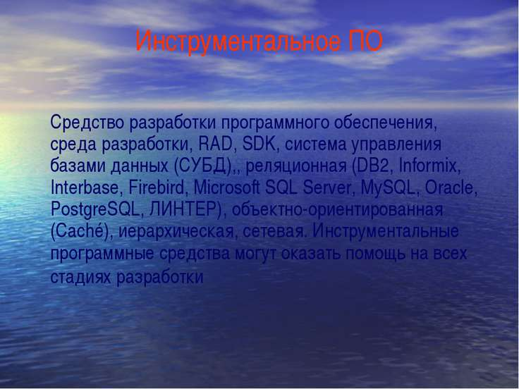 Инструментальное ПО Средство разработки программного обеспечения, среда разра...