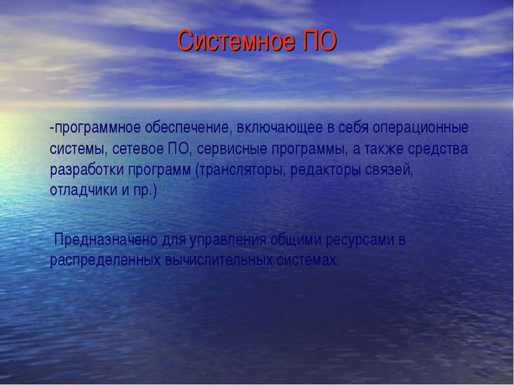 Системное ПО -программное обеспечение, включающее в себя операционные системы...