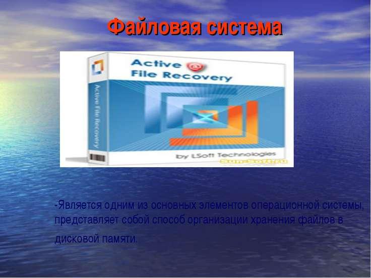 Файловая система -Является одним из основных элементов операционной системы, ...