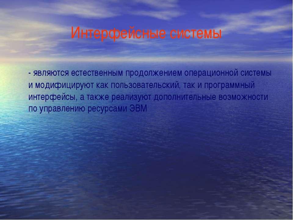 Интерфейсные системы -являются естественным продолжением операционной систем...