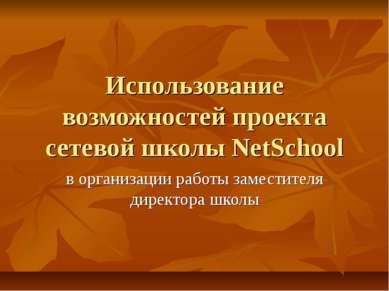 Использование возможностей проекта сетевой школы NetSchool в организации рабо...