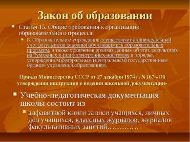 Закон об образовании Статья 15. Общие требования к организации образовательно...