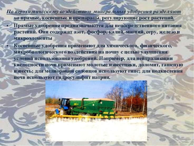По агрохимическому воздействию минеральные удобрения разделяют напрямые, кос...