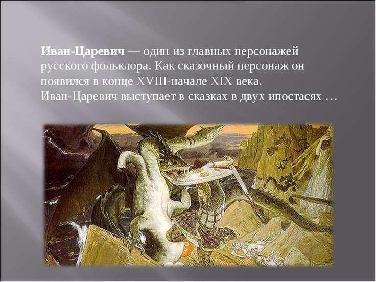 Иван-Царевич— один из главных персонажей русского фольклора. Как сказочный п...