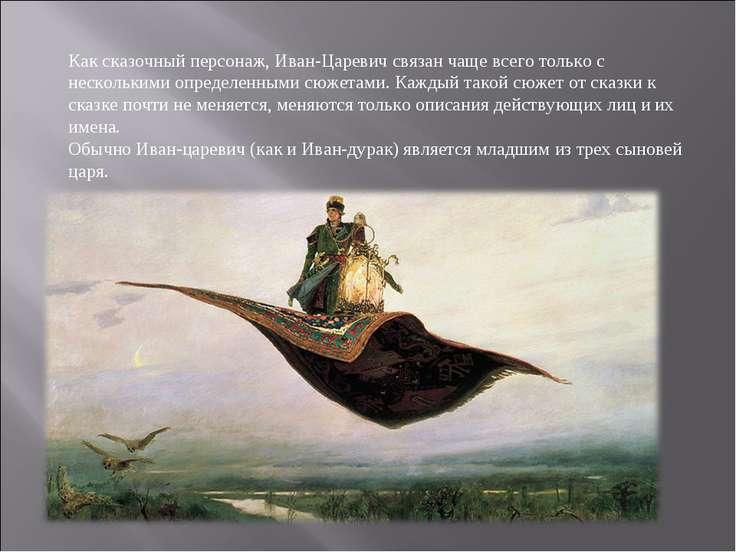 Как сказочный персонаж, Иван-Царевич связан чаще всего только с несколькими о...