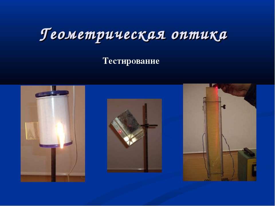 Геометрическая оптика Тестирование