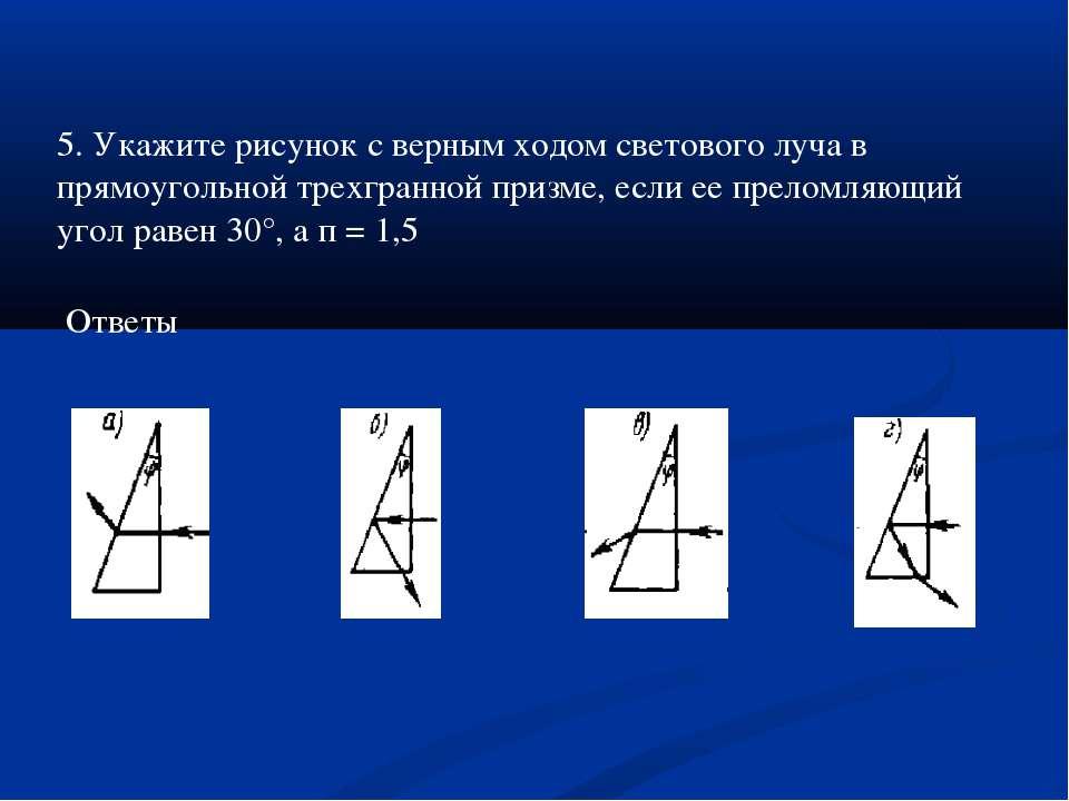 Ответы 5. Укажите рисунок с верным ходом светового луча в прямоугольной трехг...