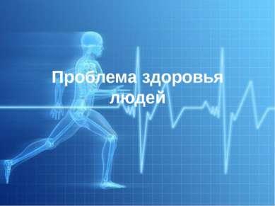 Проблема здоровья людей