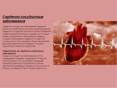 Сердечно-сосудистые заболевания  Сердечно-сосудистые заболевания поражают ра...