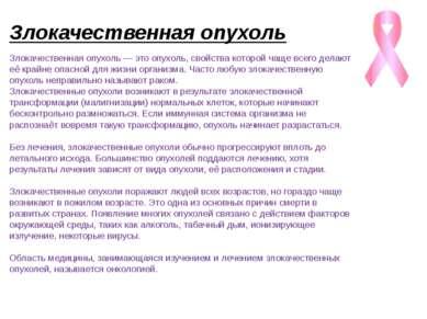 Злокачественная опухоль  Злокачественная опухоль — это опухоль, свойства кот...