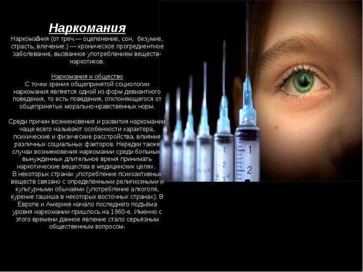 Наркомания Наркома ния (от греч.— оцепенение, сон, безумие, страсть, влечение...