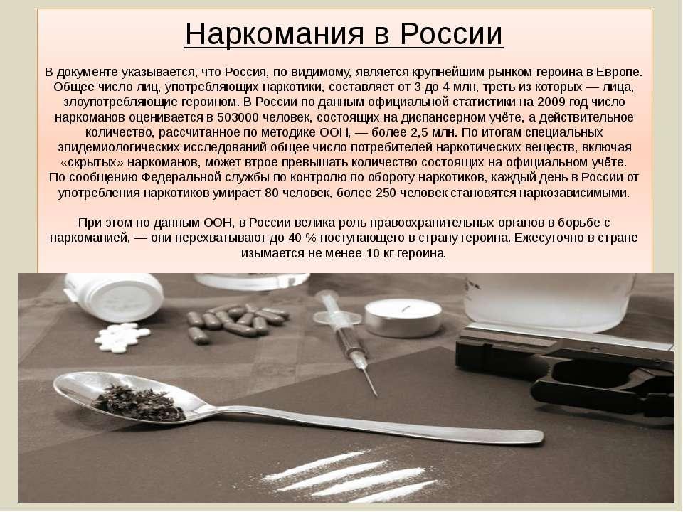 Наркомания в России  В документе указывается, что Россия, по-видимому, являе...