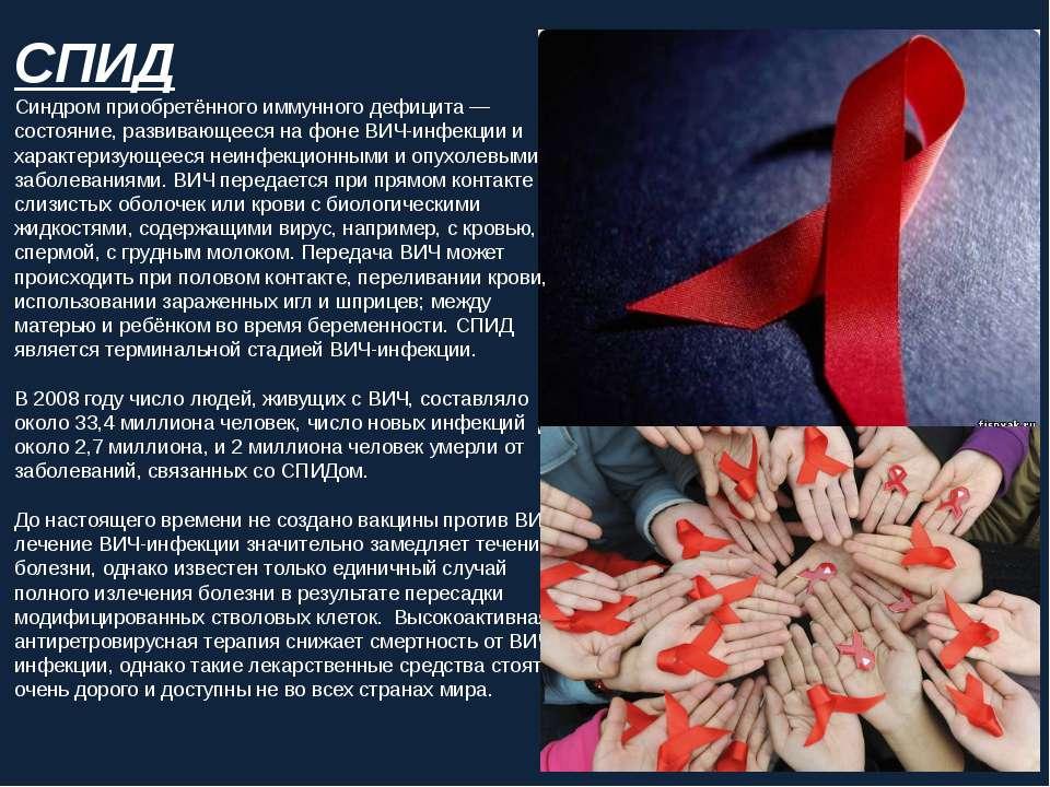 СПИД Синдром приобретённого иммунного дефицита — состояние, развивающееся на ...