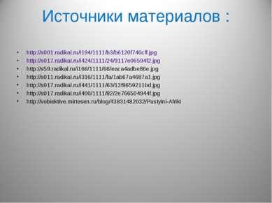 Источники материалов : http://s001.radikal.ru/i194/1111/b3/b6120f746cff.jpg h...