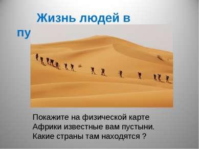 Жизнь людей в пустыне Покажите на физической карте Африки известные вам пусты...