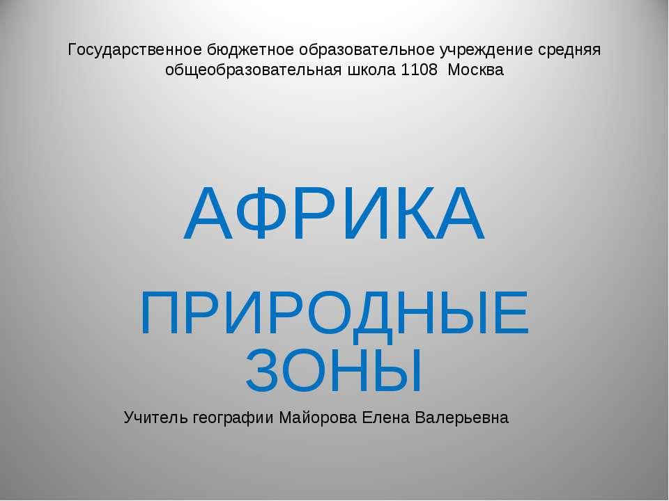 АФРИКА ПРИРОДНЫЕ ЗОНЫ Государственное бюджетное образовательное учреждение ср...