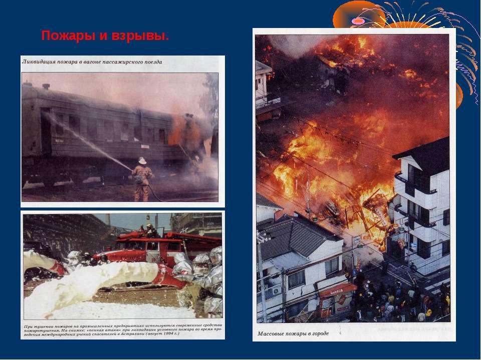 Пожары и взрывы.