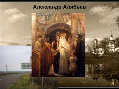 Александр Алябьев