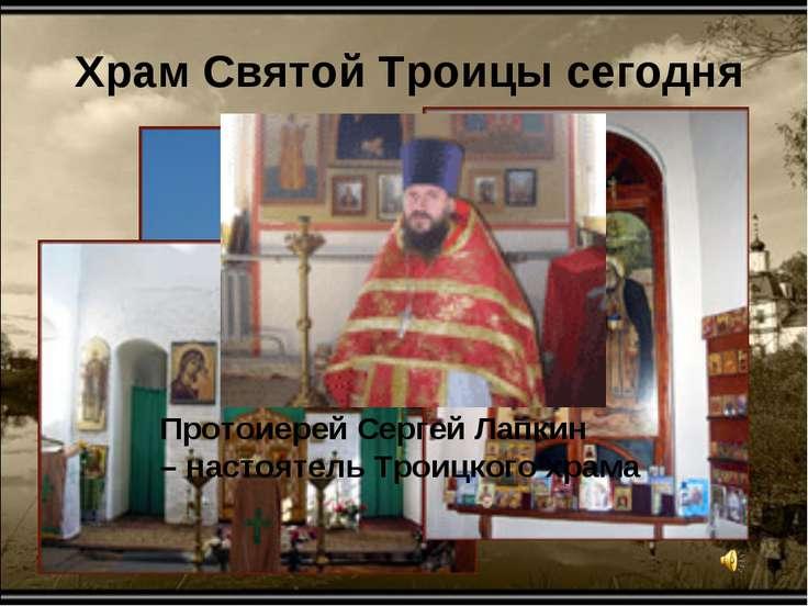 Храм Святой Троицы сегодня Протоиерей Сергей Лапкин – настоятель Троицкого храма