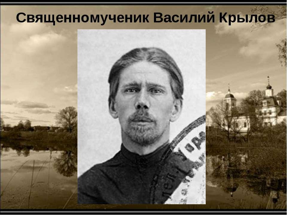 Священномученик Василий Крылов