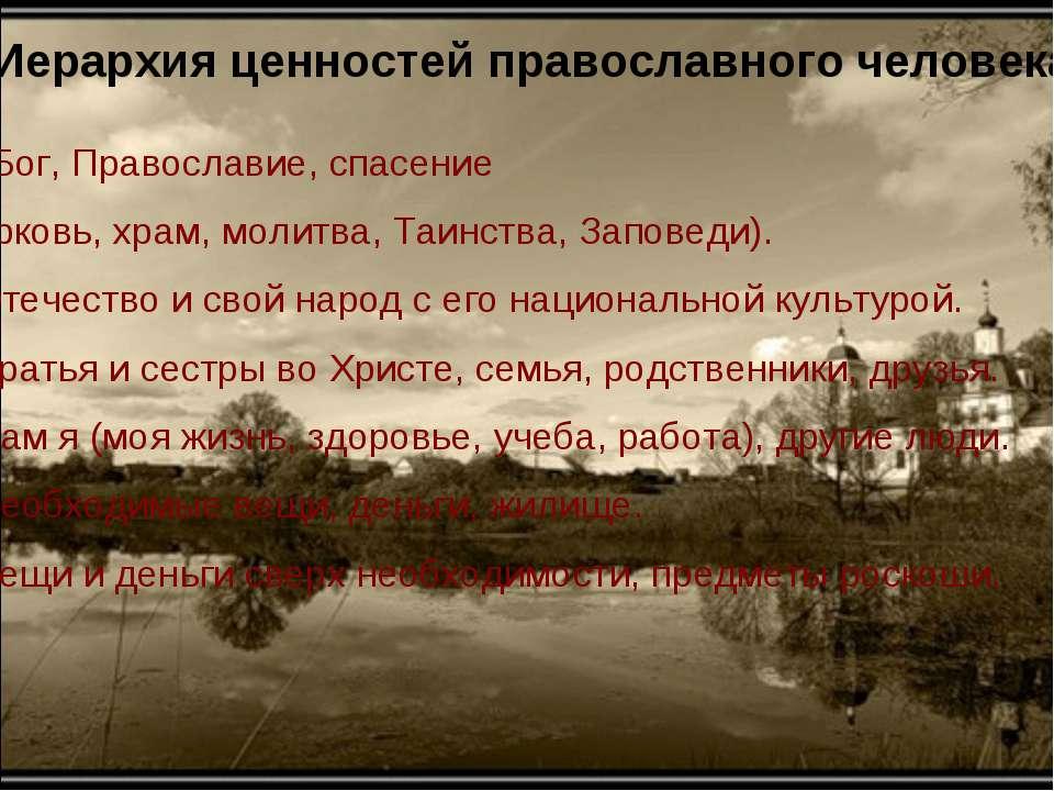 Иерархия ценностей православного человека Бог, Православие, спасение (Церковь...