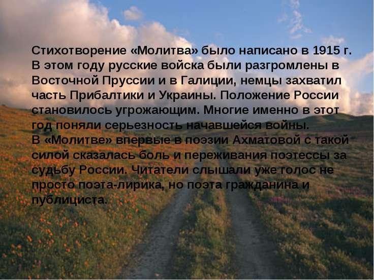 Стихотворение «Молитва» было написано в 1915 г. В этом году русские войска бы...