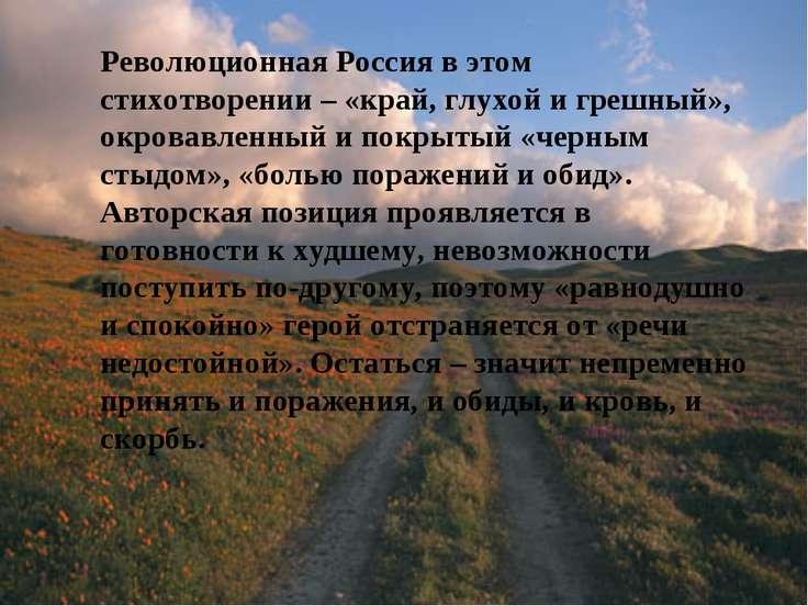 Революционная Россия в этом стихотворении – «край, глухой и грешный», окровав...