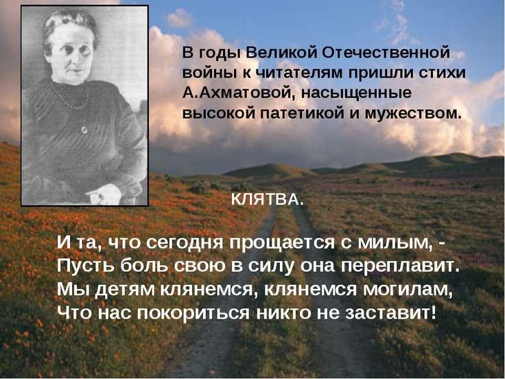В годы Великой Отечественной войны к читателям пришли стихи А.Ахматовой, насы...