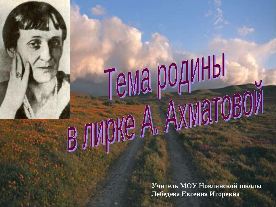 Учитель МОУ Новлянской школы Лебедева Евгения Игоревна