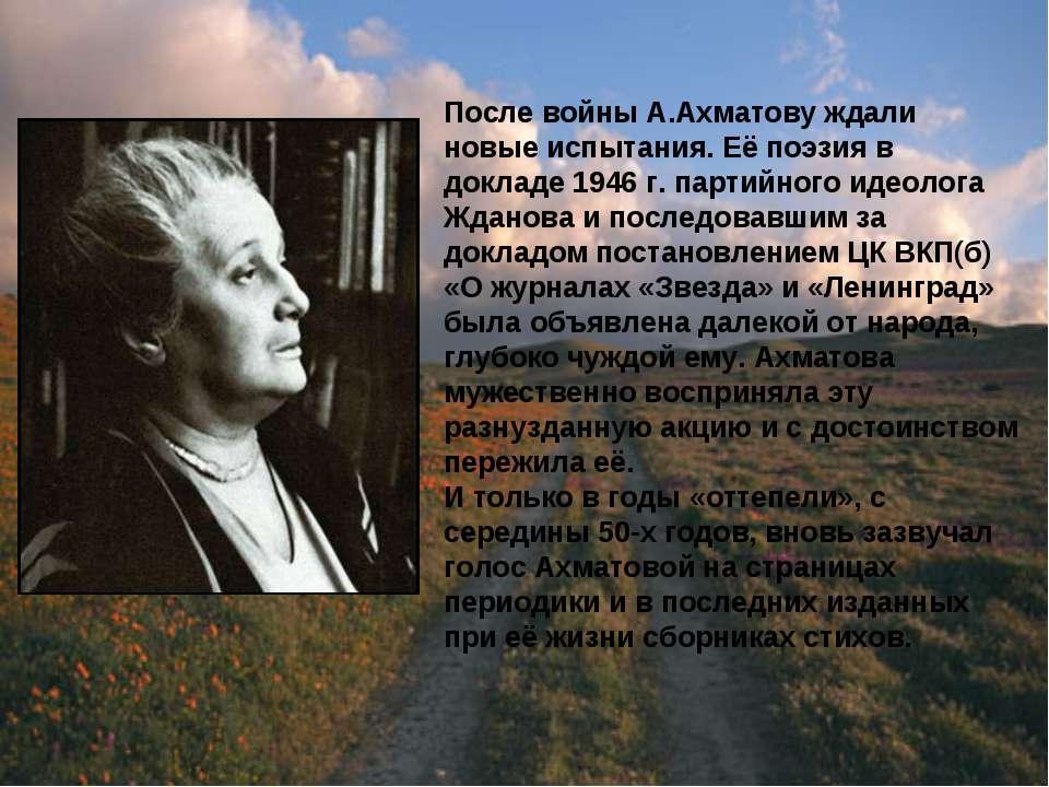 После войны А.Ахматову ждали новые испытания. Её поэзия в докладе 1946 г. пар...