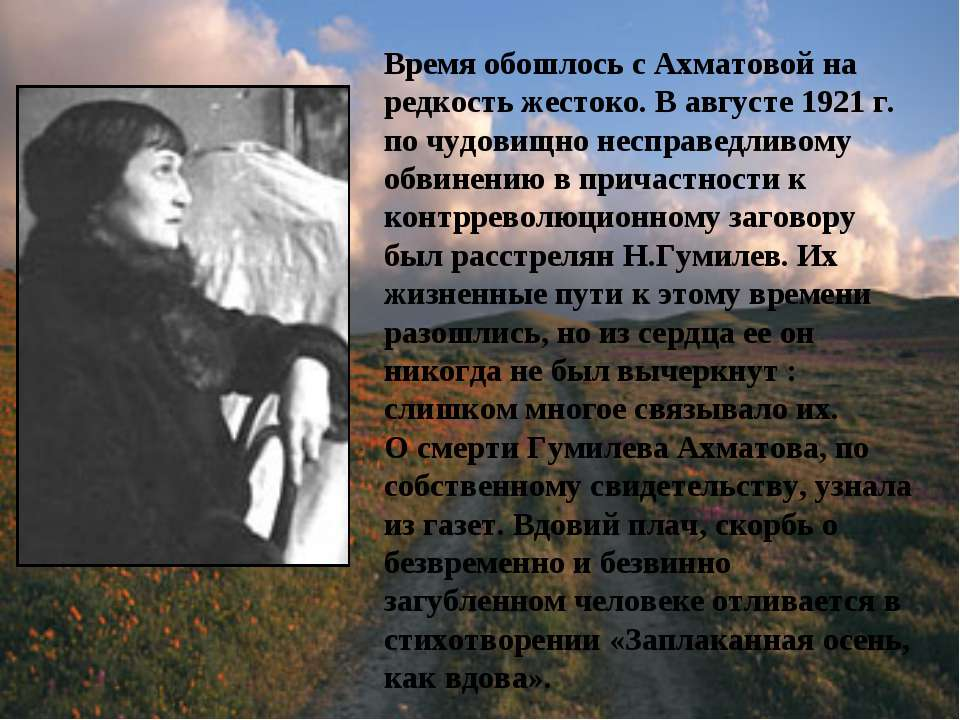 Время обошлось с Ахматовой на редкость жестоко. В августе 1921 г. по чудовищн...