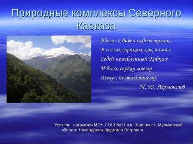 Природные комплексы Северного Кавказа Вдали я видел сквозь туман, В снегах го...